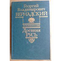 Вернадский Г.В. История России . Комплект в шести томах