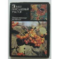 Лекарственные растения. 18 открыток 1988 года.