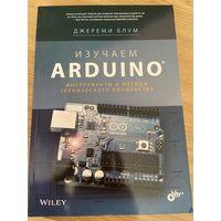 Изучаем ARDUINO, инструменты и методы технического волшебства