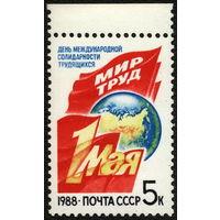 СССР 1988. 1 Мая. (#5926). Полная серия. MNH