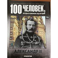 DE AGOSTINI 100 Человек Которые изменили ход истории Александр Второй 70