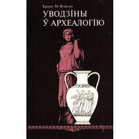Фэйган Браян М. Уводзіны ў археалогію.