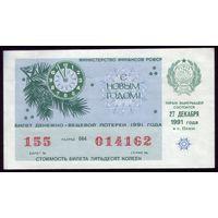 1991 год РСФСР С Новым Годом!