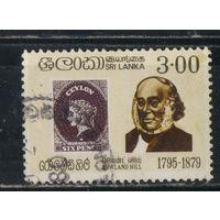 Шри-Ланка 1979 100 лет смерти Р.Хилла #504