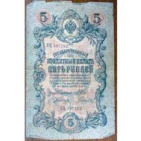 Россия, 5 рублей 1909 год, Р10, Шипов