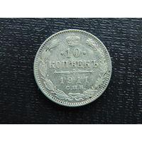 10 коппек 1911 г. С.П.Б. Э.Б. Николай II