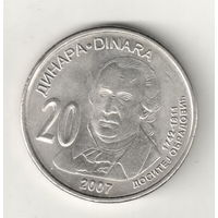 Сербия 20 динар 2007 Д.Обрадович