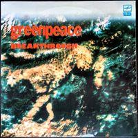 "Greenpeace ""Breakthrough"" 1989 2LP"