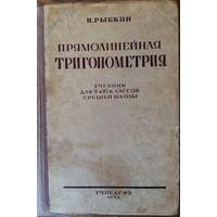 Рыбкин Н. Прямолинейная тригонометрия учебник для 9-10 классов УЧПЕДГИЗ - 1955