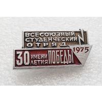 ВСО Студенческий Строительный Отряд им. 30 летия Победы 1975 год #0382-LP6