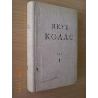 Якуб Колас. Выбраныя творы (1936, том 1)