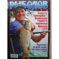 "ЖУРНАЛ ""РЫБОЛОВ"" МАЙ-ИЮНЬ 3-2005"