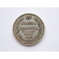 Полтина Александра II, 1857 г. (С.П.Б.-ФБ)! Росс. Империя. Серебро. Оригинал! В состоянии! Качество.7