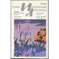 """Журнал """"Иностранная литература"""", 10.1992"""