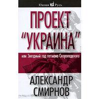 """Александр Смирнов. Проект """"Украина"""", или Звездный год гетмана Скоропадского"""