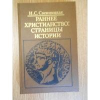 Свенцицкая И.С. Раннее христианство: страницы истории.