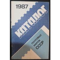 Каталог почтовых марок СССР 1987 год Единственное предложение на АУ