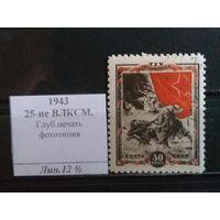 РАСПРОДАЖА 50% от каталога и ниже. СССР 1943г. 25-летие ВЛКСМ. Гаш.