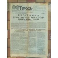 Труд. 26.10.1985г. Программа Коммунистической партии СССР