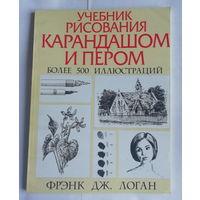 Учебник рисования карандашом и пером. Фрэнк Дж. Логан