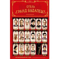 "Отель ""Гранд Будапешт"" / The Grand Budapest Hotel (2014)"