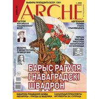 Куплю журнал Аrche