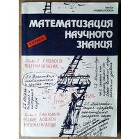 П. В. Кикель. Математизация научного знания