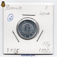 Япония 1 йена 1992 года - 2
