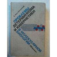 Проблемы детерминизма и кибернетики в молекулярной биологии
