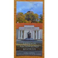 Билет в национальный литовский музей город Вильнюс