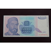 Югославия 50000 динаров 1993