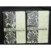 """Звезды над Самаркандом""  С.Бородин ,1962 г. в 2-х томах"