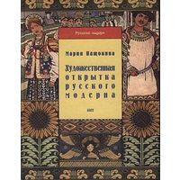 Художественные открытки русского модерна - на CD