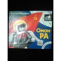 Аудиокнига Пелевин В. Омон РА / читает А. Андриенко (Лицензия)
