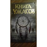 Антология  Книга ужасов