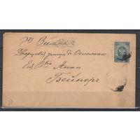 Российская империя Конверт 1899 год прошедший почту в Вильно на Дворцовую улицу Огинского адресован Анне Бейнар