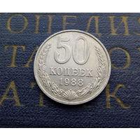 50 копеек 1988 СССР #02