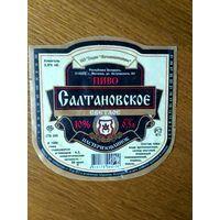 Этикетка от пива Салтановское.