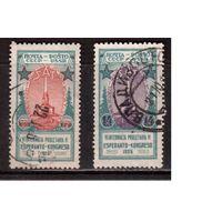 СССР-1926, (Заг.151-152) гаш(2),   Конгресс эсперантистов