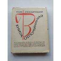 Михаил Слонимский. Книга воспоминаний  1966 год