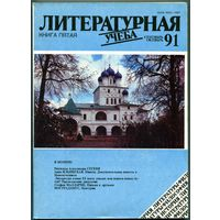 "Журнал ""Литературная учёба"", 1991, #5"