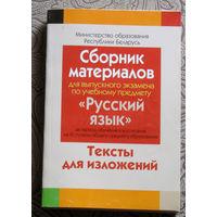 """Сборник материалов для выпускного экзамена по учебному предмету """"Русский язык"""". Тексты для изложений."""