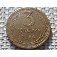 3 копейки 1930г. - 12