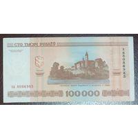 100000 рублей 2000 года, серия ха (кресты) - XF+