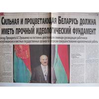 """Газета """"Советская Белоруссия"""", 28 марта 2003 г."""