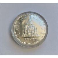 Канада 1 доллар, 1976. 100 лет Оттавской парламентской библиотеке. Серебро. С рубля!