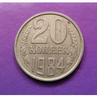 20 копеек 1984 СССР #06