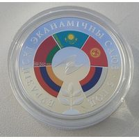 Евразийский экономический союз. 5 лет,  20 рублей 2019, серебро