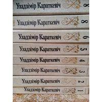 Собрание сочинений Владимира Короткевича в 8 томах 87-91г выпуска(без 7 тома)