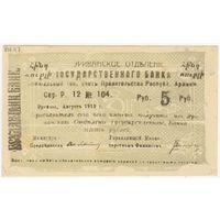 Армения Эриванское ОГБ чек на 5 рублей 1919 года односторонний UNC .. 1 сторона с армянским текстом